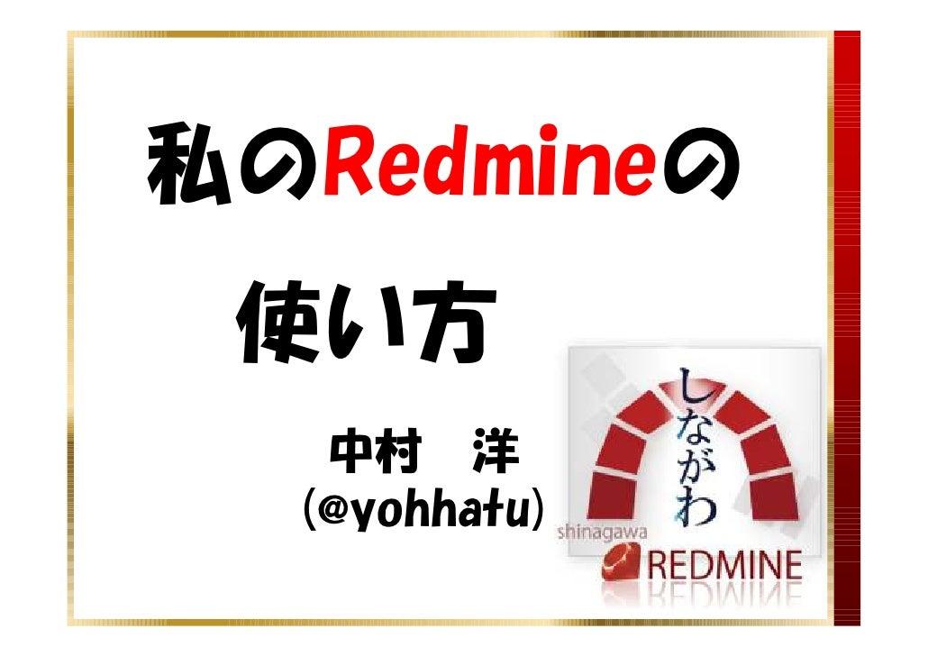 私のRedmineの 使い方   中村 洋  (@yohhatu)