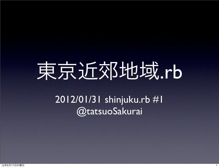 東京近郊地域.rb               2012/01/31 shinjuku.rb #1                   @tatsuoSakurai12年5月17日木曜日                             ...