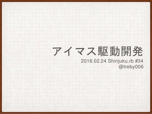 アイマス駆動開発 2016.02.24 Shinjuku.rb #34 @treby006