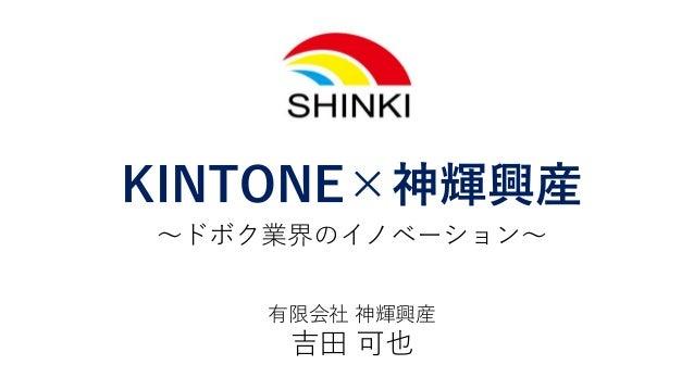 KINTONE×神輝興産 ~ドボク業界のイノベーション~ 有限会社 神輝興産 吉田 可也