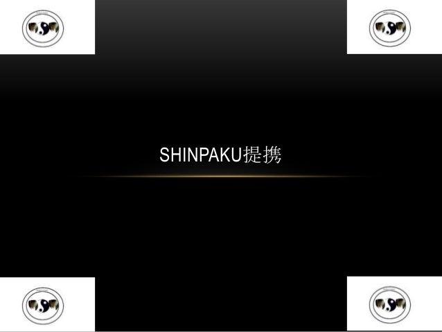 Shinpaku提携