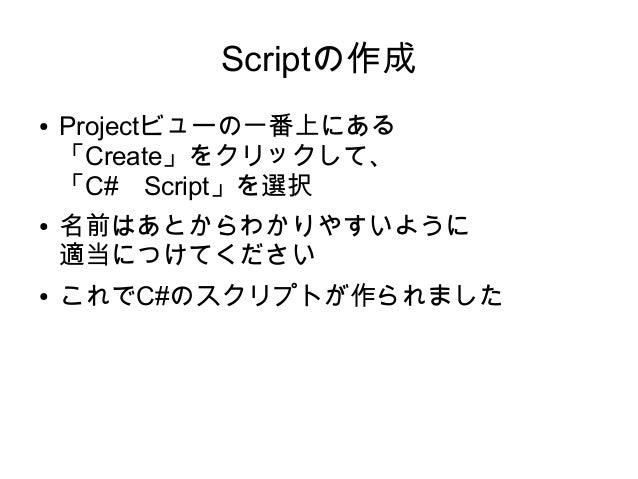 Scriptの編集 ● その前に、Visual Studio 2013が入っている人 は メニューバーの 「Edit」→「Preferences」→ 「External Tools」→「External Script Editer」 で、Vis...