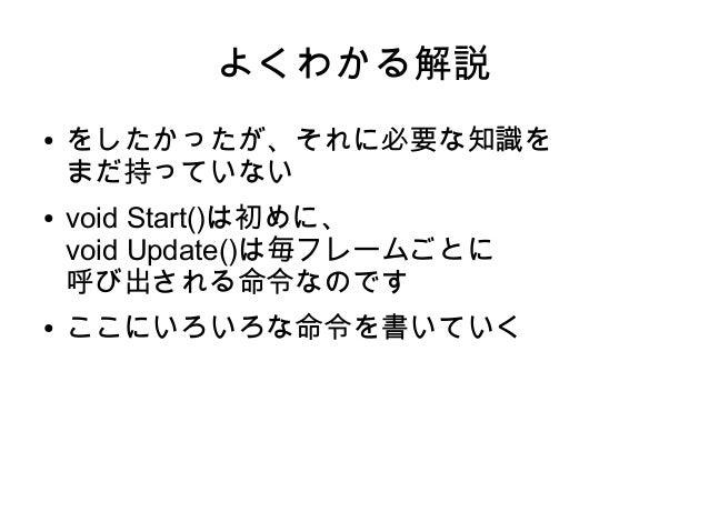 """Hello World! ● void Start()の横の{}の中に、 print(""""Hello World!!""""); と書いてみてください"""