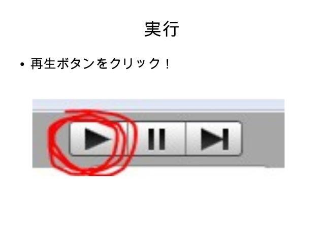 ん、何も出んぞ? ● 今の実行結果は、 メニューの「Window」→「Console」と クリックすると見ることができる ● 確かに「Hello World!」と表示されている