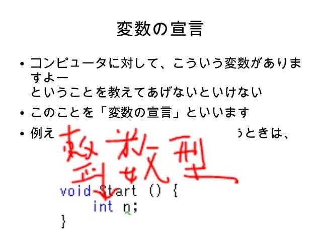 変数への代入 ● 今用意した変数nには何も入っていない ● nに値を代入しようしてprintで確認しよう