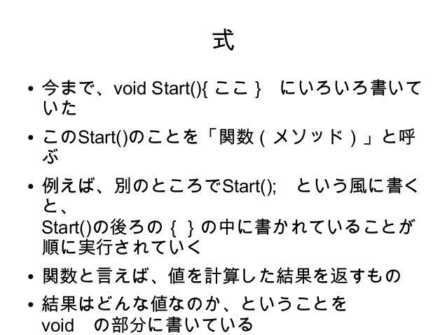 関数定義 ● 例えば、1+2の答えを返す関数を作ってみま しょう – 作ることを「関数の定義」という ● 答えは整数なので「int Hoge(){}」という風 に書く