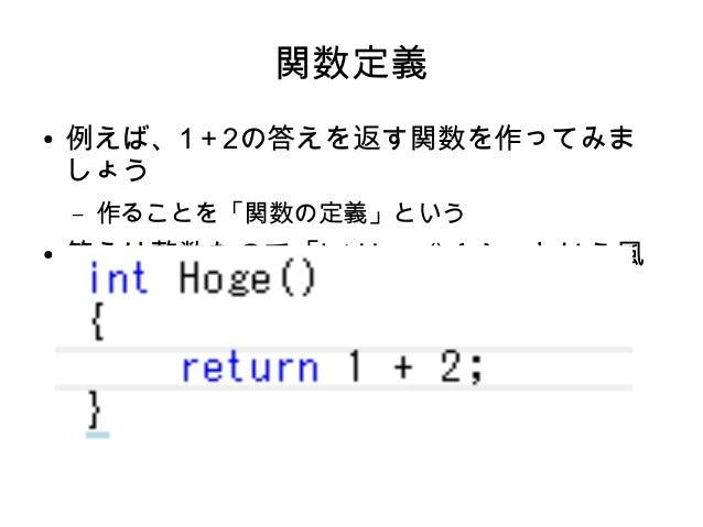 return ● この「return」が、どの値を返すか、というこ とを 指定している ● ここで関数の実行は終わる