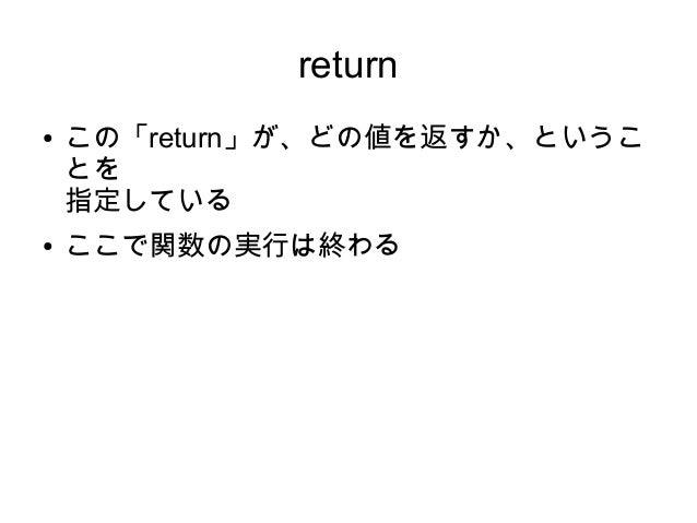 使ってみよう ● 関数の中でも関数は使える ● 実はさっきのprint()も関数 ● 例えばHoge()と書くとこれが「3」として解釈 される ● 下のようにして実行してみましょう