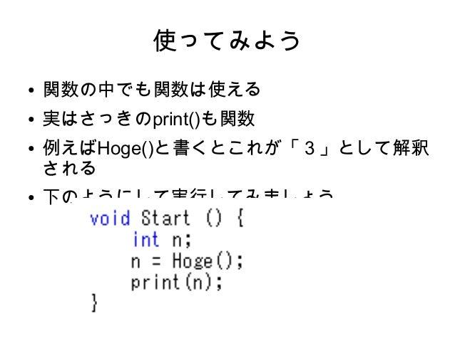 関数の引数 ● 関数なんだから、外から値を入力して、 その値に応じた結果を返してきてほしい ● 外からの値の入力を、「関数の引数(ひきす う)」 といいます ● どこに書くのかというと、 int Hoge(ここ){}に書く ● 値を二つ入力して...