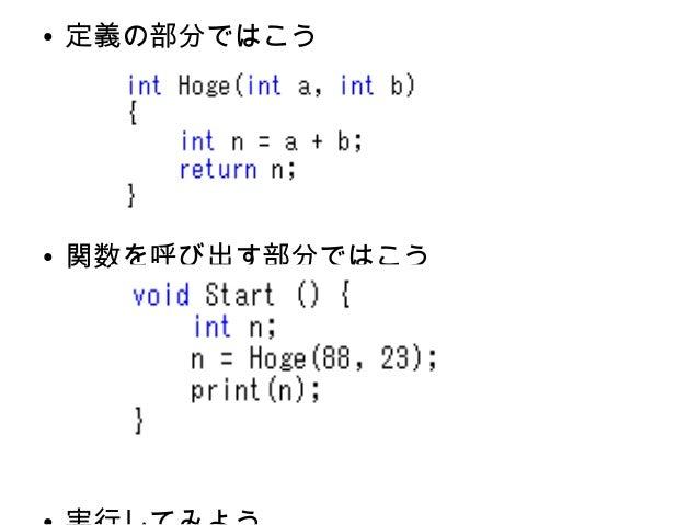 解説 ● int Hoge(int a, int b){}と書いているのは、 呼び出されるときに整数二つを受け取って、 それらの値をそれぞれa、bと置きます ● ということ ● この関数を呼び出すときに、ここに書かれてい る ことに従って、情報...