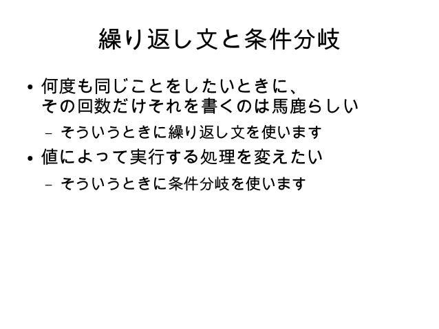 繰り返し文 ● 処理を繰り返すときは ● 繰り返す処理をここに書きます