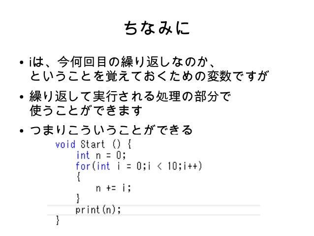 やってみよう ● 引数は取らず、 繰り返しを用いて10回何かを表示する関数 ● 引数は取らず、 繰り返しを用いて10回、 繰り返しが今何回目なのかを表示する関数 ● 整数型の値を1つ引数にとり、 繰り返しを用いてその階乗を求め、 表示して返す関...