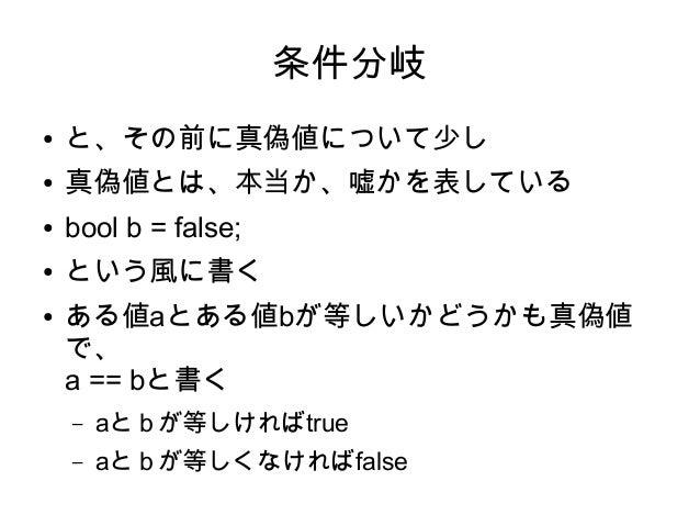 条件分岐 ● 真偽値によって実行する処理を変えたいときは if文というものを使います