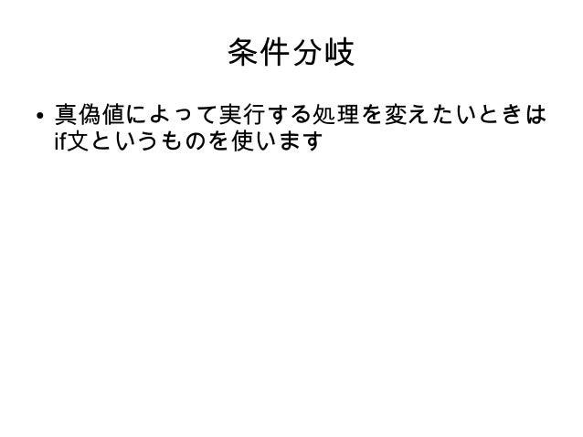 if文 ● の使い方