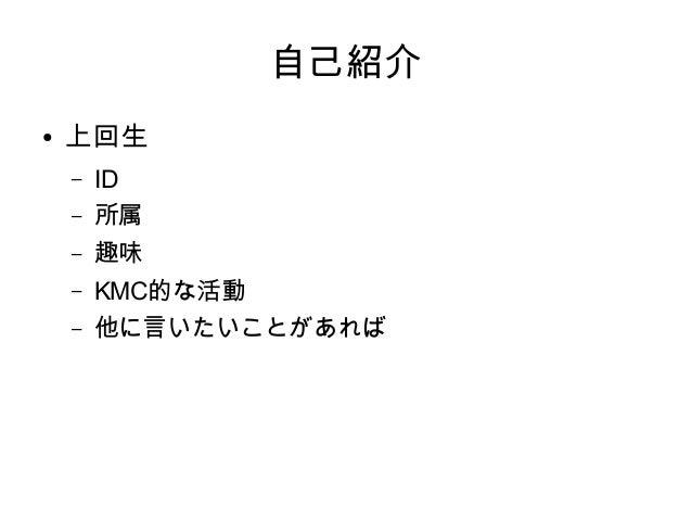 自己紹介 ● 上回生 – ID – 所属 – 趣味 – KMC的な活動 – 他に言いたいことがあれば