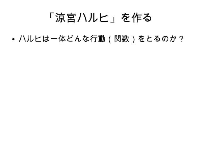 「涼宮ハルヒ」を作る ● ハルヒは一体どんな行動(関数)をとるのか?