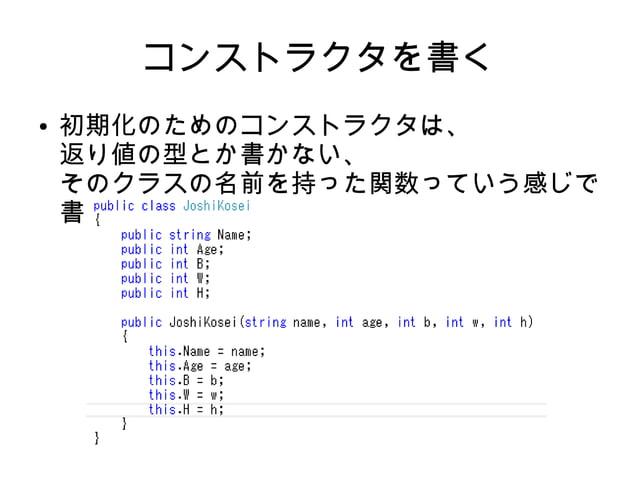 コンストラクタを書く ● 初期化のためのコンストラクタは、 返り値の型とか書かない、 そのクラスの名前を持った関数っていう感じで 書く