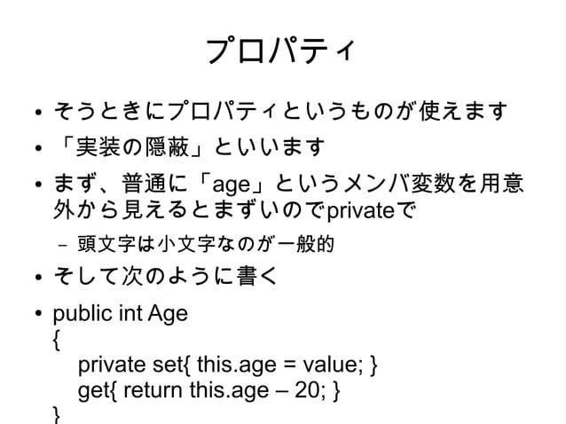こうすると ● int n = Yomiko.Age; とすると nは17に、 ● Yomiko.Age = 56; とかすると setがprivateなのでエラーになる – この代入のときの「56」などが 先ほどのset{}の部分の「valu...
