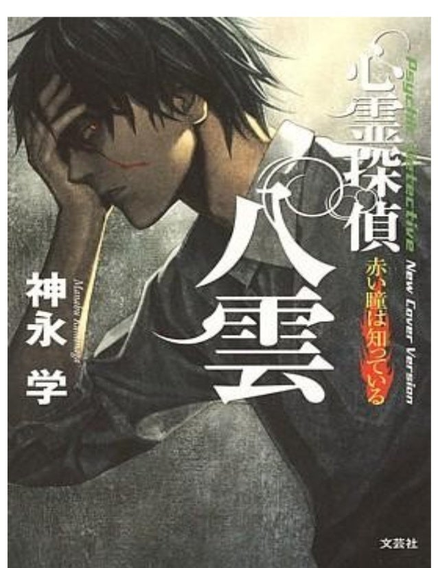Shinrei Tantei Yakumo – The Red Eye Knows  Translation by: Laute, Laute!  2  Prologue  That day, the thick layers of cloud...
