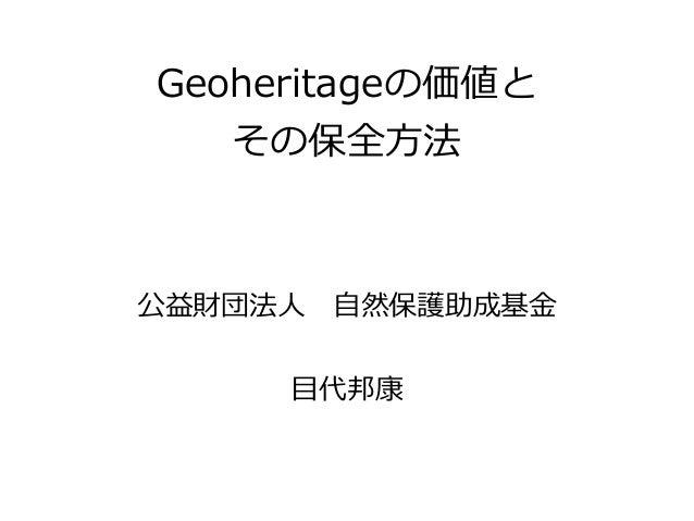 Geoheritageの価値と その保全方法 公益財団法人 自然保護助成基金 目代邦康