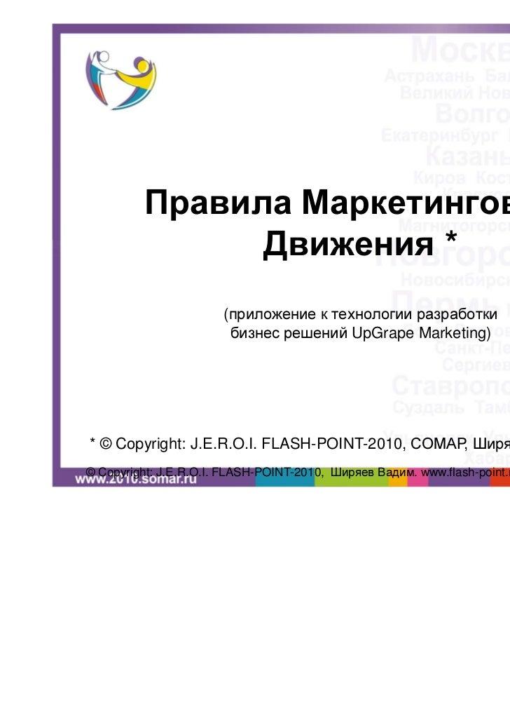 Правила Маркетингового               Движения *                       (приложение к технологии разработки                 ...