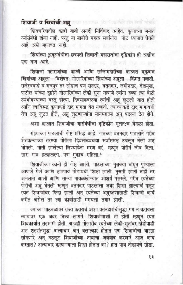 Shivaji Kon Hota Pdf File