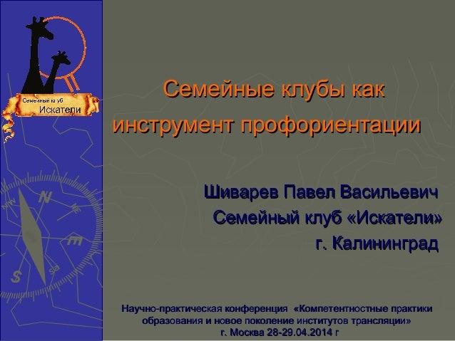 Научно-практическая конференция «Компетентностные практикиНаучно-практическая конференция «Компетентностные практики образ...