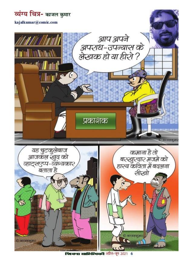 çàæßÙæ âæçãUçˆØ·¤è अ ैल-जून 2021 6 यं य िच - काजल कमार kajalkumar@comic.com