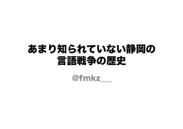 あまり知られていない静岡の  言語戦争の歴史  @fmkz___