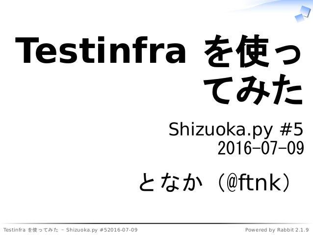 Testinfra を使ってみた - Shizuoka.py #52016-07-09 Powered by Rabbit 2.1.9 Testinfra を使っ てみた Shizuoka.py #5 2016-07-09 となか(@ftnk)