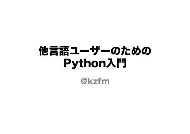 他言語ユーザーのためのPython入門@kzfm