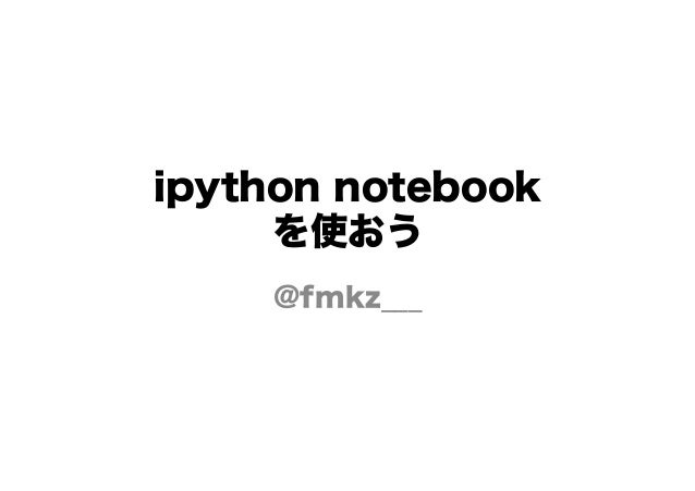 ipython notebook  を使おう  @fmkz___
