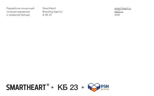 Разработка концепций позиционирования иназваний бренда SmartHeart Branding Agency & КБ 23 smart-heart.ru kb23.ru 2015 КБ ...