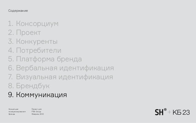 Дыхание (ФСК «Лидер») Brand platform and strategy Verbal identity (slogan) Print ADs (key visuals) Cinemagraphic Бренд дом...