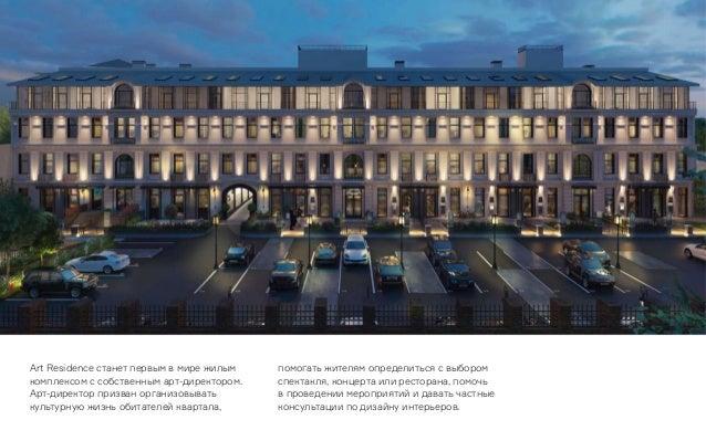 Разработка концепции нового объекта компании KR Properties в Марьиной Роще. Проведено городское и рыночное исследование, к...