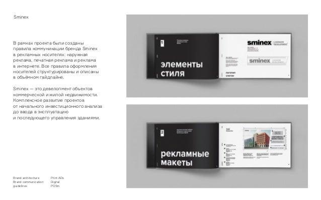 SmartHeart Branding Agency + KB23 + PSN / Real Estate Consulting & Development