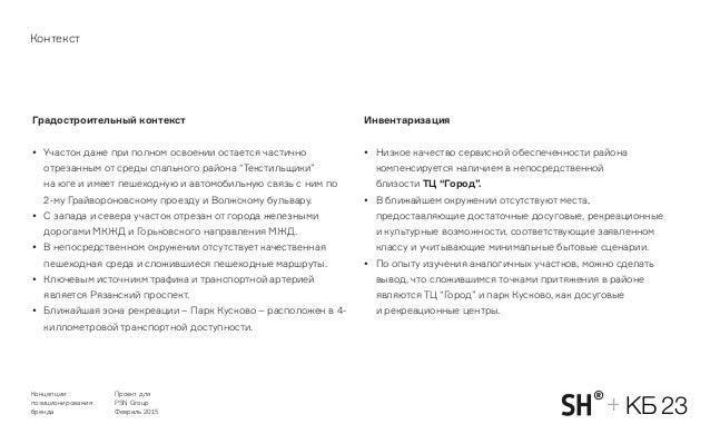 Концепции позиционирования бренда Проект для PSN Group Февраль 2015 КБ 23+ В районе будущего МФК планируется развитие МЖД...