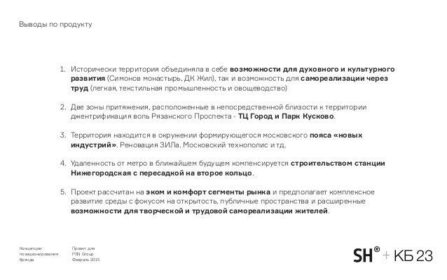 Концепции позиционирования бренда Проект для PSN Group Февраль 2015 КБ 23+ 1. Как сгладить социальную неоднородность посл...