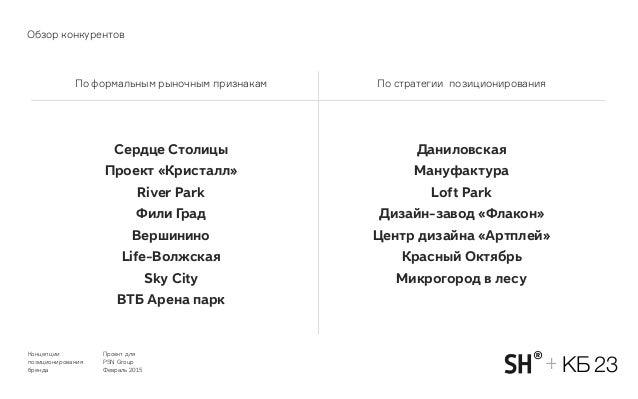 River Park  Единственный проект комфорт–класса в Москве, который находится одновременно наводе ирядом с парком. С север...