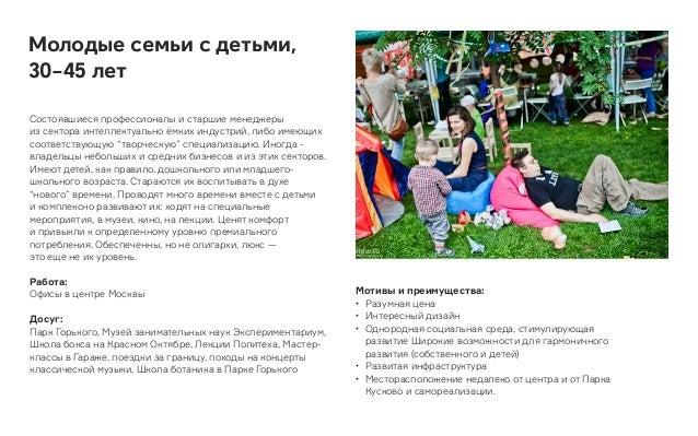 Концепции позиционирования бренда Проект для PSN Group Февраль 2015 КБ 23+ • Социализируются в соответствующей культурной...