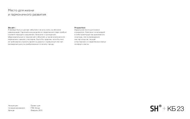 Концепции позиционирования бренда Проект для PSN Group Февраль 2015 КБ 23+ Место для жизни игармоничного развития Инсайт...