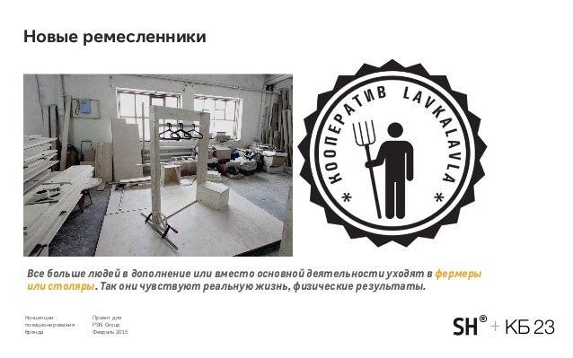 Концепции позиционирования бренда Проект для PSN Group Февраль 2015 КБ 23+ Новые папаши