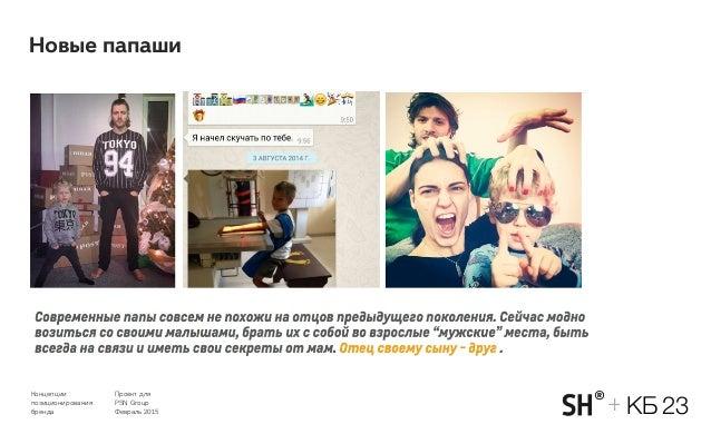 Концепции позиционирования бренда Проект для PSN Group Февраль 2015 КБ 23+ Валентина Антонова кожаные изделия Личность
