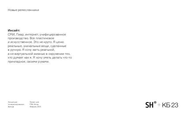 Концепции позиционирования бренда Проект для PSN Group Февраль 2015 КБ 23+ Инсайт: СМИ, Пиар, интернет, унифицированное п...