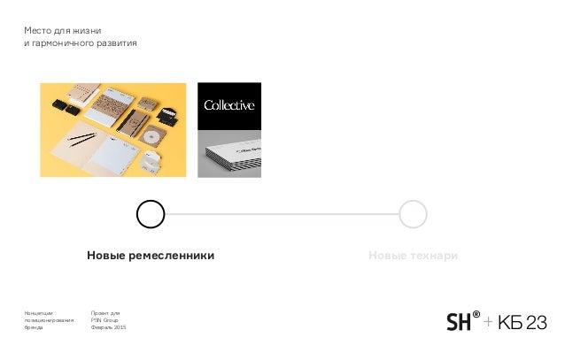 Концепции позиционирования бренда Проект для PSN Group Февраль 2015 КБ 23+