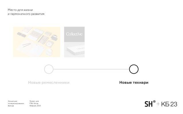 Концепции позиционирования бренда Проект для PSN Group Февраль 2015 КБ 23+ Люди возвращаются к инженерным итехническим п...
