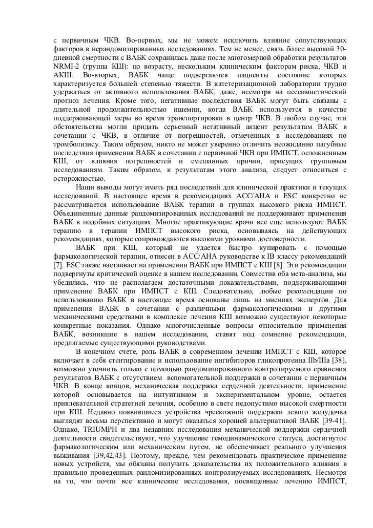 систематический обзор статины 2016