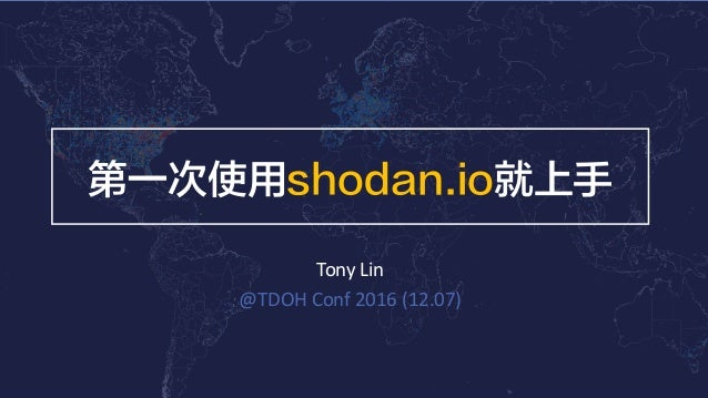 第一次使用shodan.io就上手 TonyLin @TDOHConf 2016(12.07)