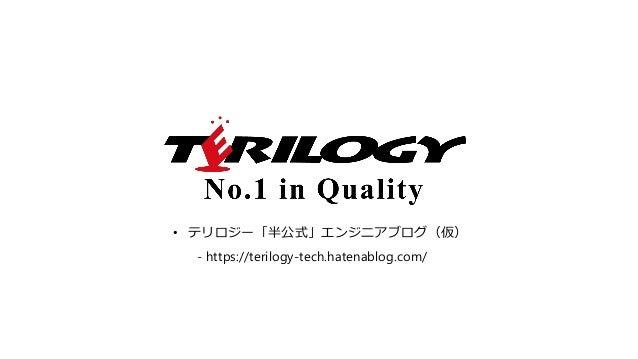 • テリロジー「半公式」エンジニアブログ(仮) - https://terilogy-tech.hatenablog.com/
