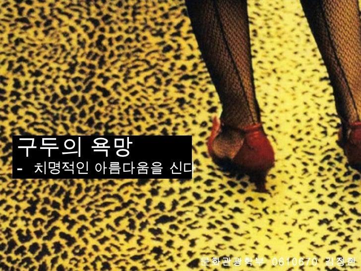 구두의 욕망 -  치명적인 아름다움을 신다 문화관광학부  0610670  김정현
